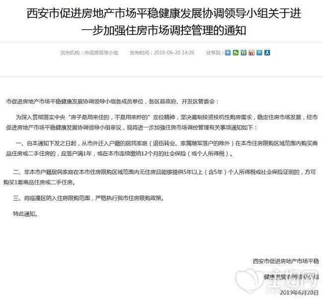 西安购房新政出台_2.jpg