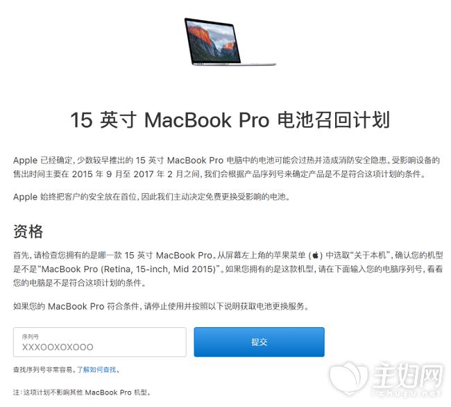 苹果召回MacBook_1.png