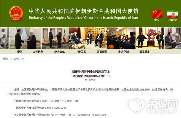 中国伊朗大使馆发出安全预警.jpg
