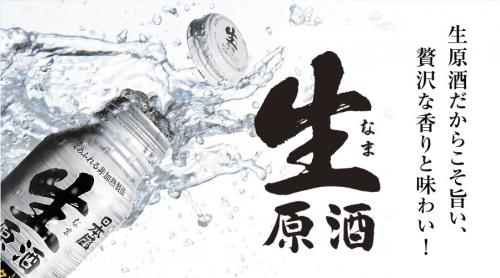 【铝合金踢脚线首选美通美】铝瓶装的生原酒?还有这么讲究的日本清酒么?