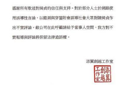 陈绮贞敦促在线社区不提供有关其个人生活的虚假信息-2.jpg