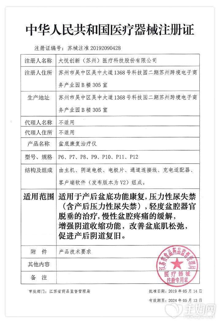 大悦盆底康复治疗获得国家二类医疗器械注册证.jpg