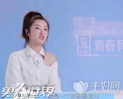 赵小棠评价段小薇