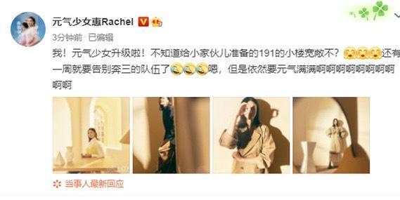 前女排队长惠若琪宣布怀孕,30岁生日前送自己一份礼物,从少女升级