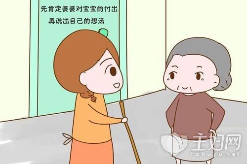 如何才能有一个好的婆媳关系?婆媳之间相处的方法有哪些?以下几种一定要记牢