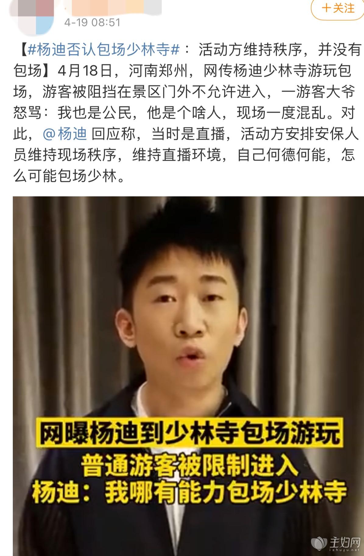 遭路人狂怼,杨迪被曝游玩少林寺包场,本人正式回应